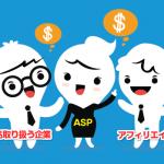 オススメASP(アフィリエイト・サービス・プロバイダ)